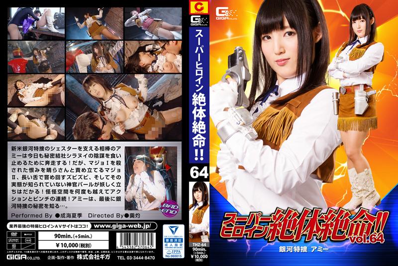 THZ-64 Super Heroine in Grave Danger!! Vol.64 Galaxy Investigator Ami Natsuki Narumi