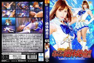 THZ-65 Super Heroine in Grave Danger!! Vol.65 -Sailor Water Hermes Hikaru Konno