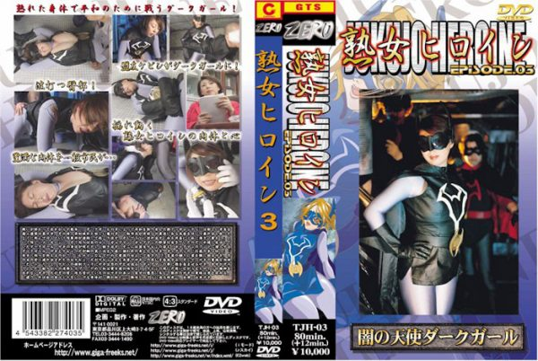 TJH-03 Middle-aged Heroine 03 Saki Yamamoto