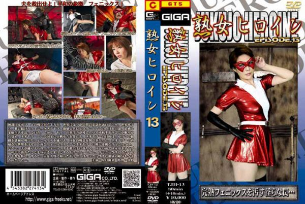TJH-13 Mature woman heroine EPISODE 13 Yuuna Hoshiduki