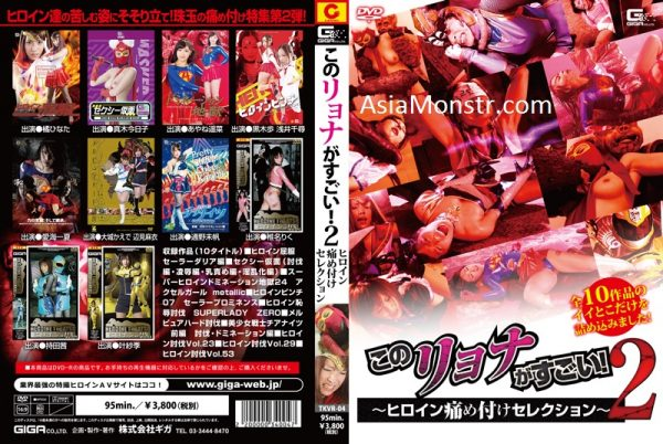 TKVR-04 This Ryona is Amazing! -Heroine Torture Selection- 2