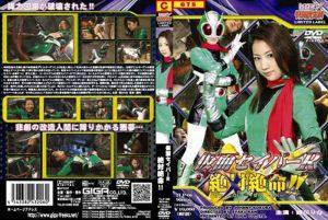 TLP-06 Kamen Saver R in Big Crisis Rina Himekawa