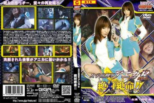 TLP-08 Female Space Detective Anica R in Danger Akane Mochida