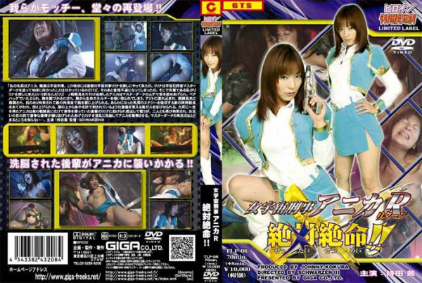 TLP-08 Female Space Detective Anica R in Danger Akane Mochida