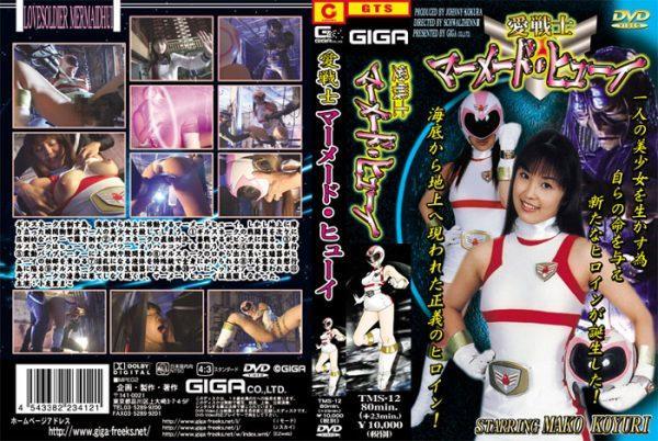 TMS-12 Mermaid Huey Mako Koyuri