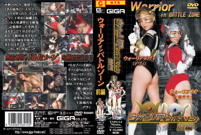 TMS-14 Warrior in Battle Zone [First Part] Mao Tachibana