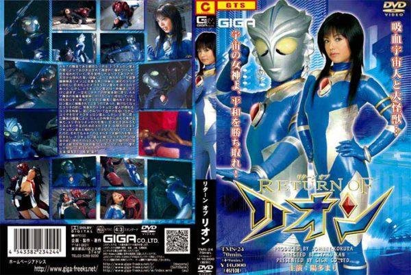 TMS-24 Return of Leon Mari Hida