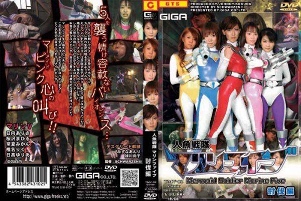TMV-02 Mermaids Force Marine Five - Suppression Anri Mizuna, Arisa Hinata, Yuria Hidaka, Riku Shiina, Naoko Imokawa, Mahiru Sakuraza, Mikan Tokonatsu