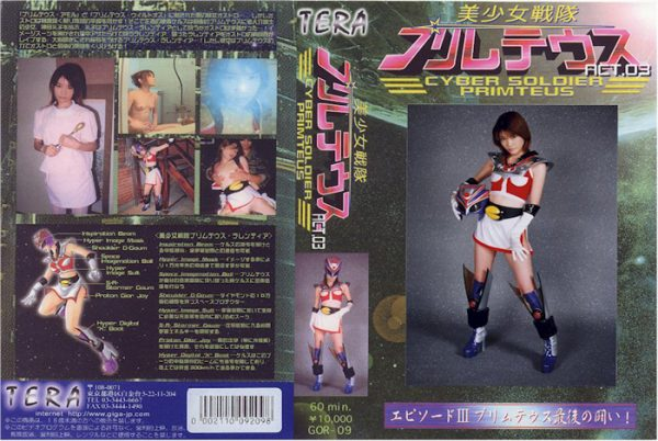 TOR-09 Beautiful Girl Force Primteus 03 Reiko Kanda