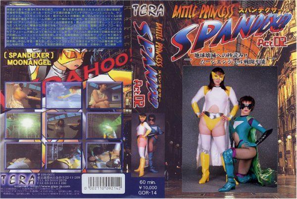 TOR-14 Princess Spandexer Great Act 02 Yui Houjou, Kana Sakaguchi