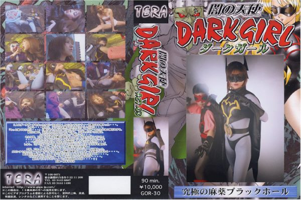 TOR-30 Dark Girl - The Dark Angel 03 Minami Nakamoto