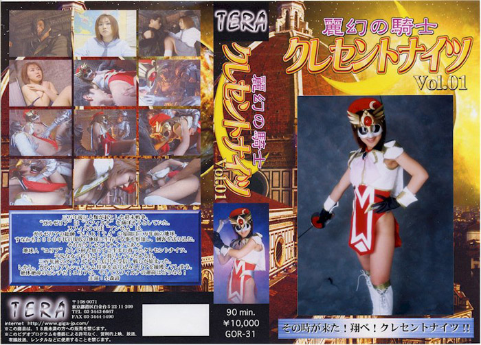 TOR-31 Crescent Knights 01 Uta Komori