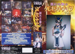 TOR-33 Cyber Force Super Justyon 03 Kei Sawaguchi
