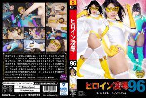 TRE-96 Heroine Insult Vol.96 Spandexer Moon Angel Rino Mizushiro Kanon Kuga