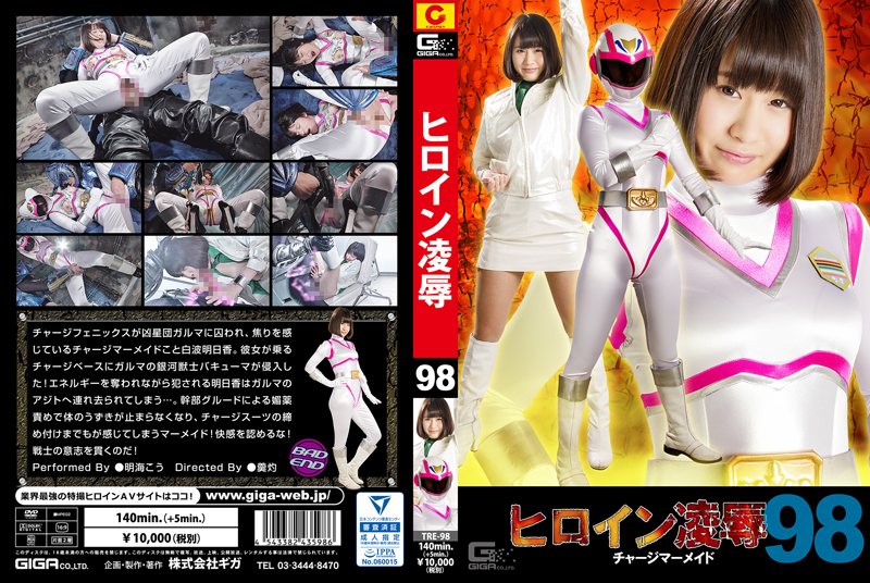 TRE-98 Heroine Insult Vol.98 Charge Mermaid Ko Asumi