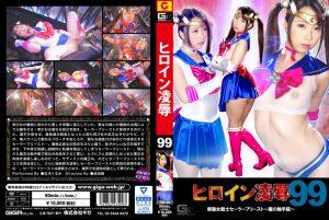 TRE-99 Heroine Insult Vol.99 Sailor Priest -Evil Tentacle Basket- Kurumi Tamaki