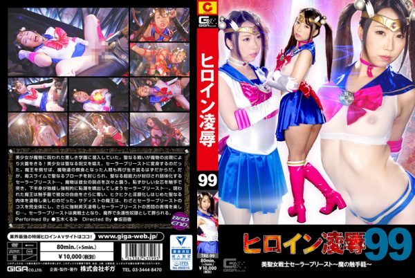 TRE-99 Heroine Insult Vol.99 Sailor Priest -Evil Tentacle Basket- Kurumi Tamaki