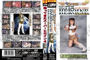TRH-04 Super Heroine Returns 04