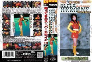 TRH-14 Super Heroine Returns 14 Haruka Asano