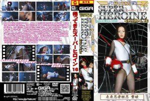 TRH-16 Super Heroine Returns 16 Rina Yuuki