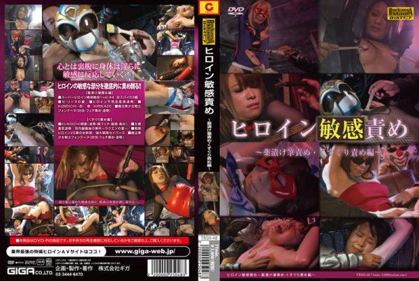 TRSH-48 Torturing Heroine's Weak Spot – Drugged and Tickling Compilation Ren Azumi Mikuni Maisaki Reo Saionji Azusa Maki Arisa Nakano Akari Nishiyama Miharu Kai Shouko Nakano