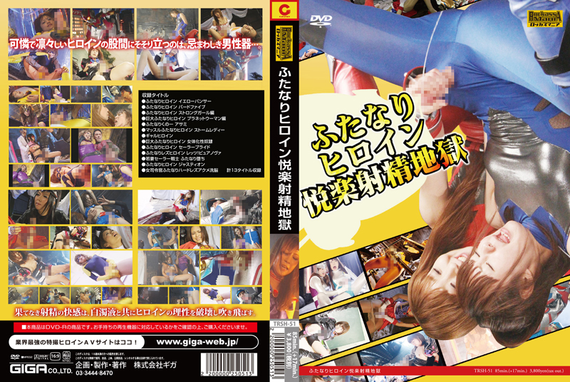 TRSH-51 Hermaphrodite Heroine - Pleasure of Ejaculation