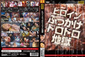 TRSH-55 Heroine Facial Torture