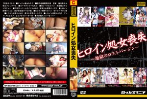 TRSH-61 Heroine's First Sexual Experience -Infernal Loss of Virginity-