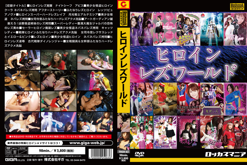 TRSH-63 The heroine Lesbian world
