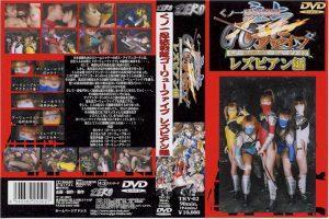 TRY-02 Female Ninja Force Goryu Five – Lesbian Tomomi Ayukawa, Sayaka Sakurai, Ayumi Takano, Fuka Sasaki