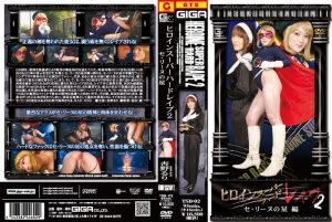 TSB-02 Heroine Super Hard Rape 2 – The Star of Celine Ruri Anno