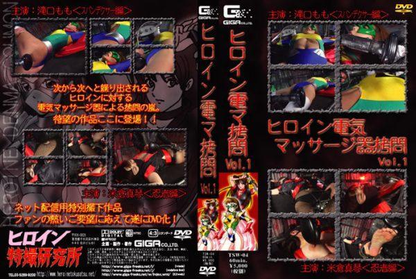 TSW-04 Heroine electricity massage machine torture 1 Makoto Yonekura, Momo Takiguchi