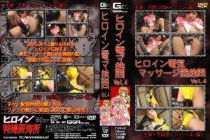 TSW-07 Heroine electricity massage machine torture Vol.4 Tsubomi Hanano, Ai Yoshioka