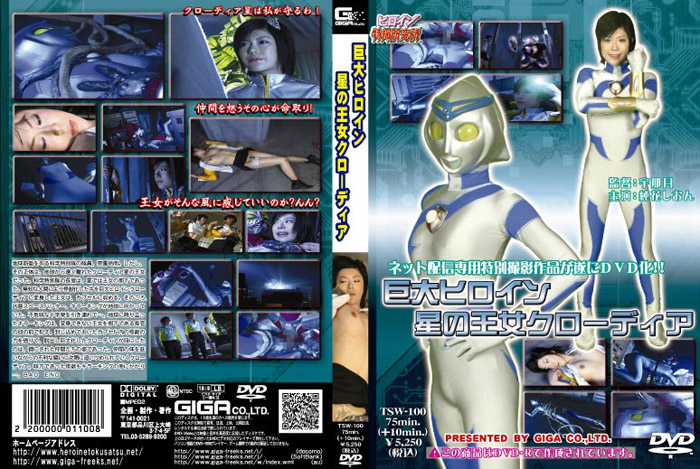 TSW-100 Princess Claudia in star Shion Junka