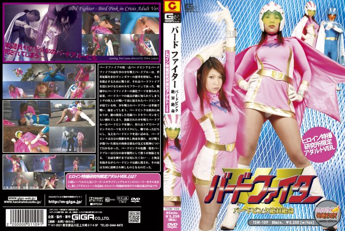 TSW-109 Bird Fighter - Bird Pink in Crisis Adult Ver. Anri Suma