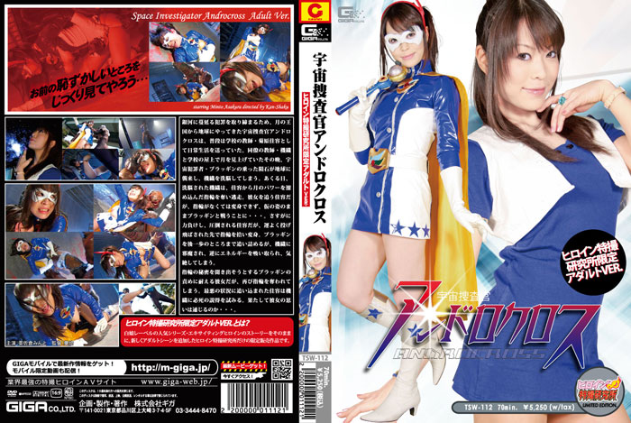 TSW-112 Exciting Heroine Space Agent Androcross - Adult Version Mint Asakura