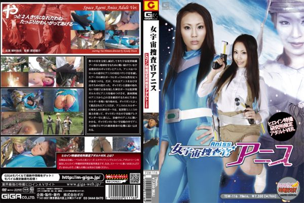TSW-116 Space Agent Anis In Danger - Adult Version Yui Himura