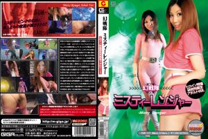 TSW-117 Misty Ranger In Grave Danger – Adult Version Yuria Kanno