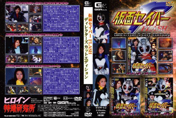 TSW-12 Mask saver FLASH Edition Hikari Koizumi, Nanako Ishiki, Konomi Otomo