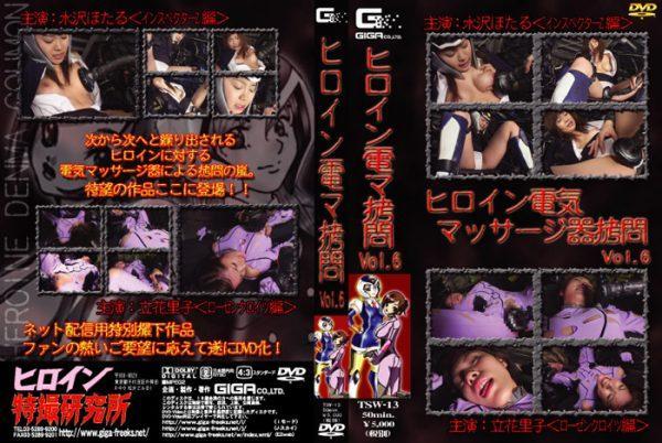 TSW-13 Heroine electricity massage machine torture Vol.6 Riko Tachibana, Hotaru MIzusawa