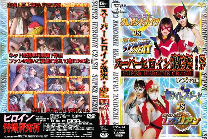TSW-14 Super Heroine Crash 2 Lesbian Version-White Stone vs.Legarian