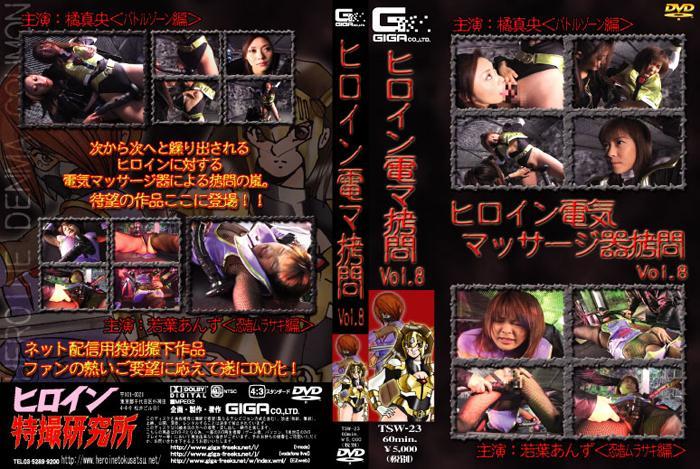 TSW-23 Heroine electricity massage machine torture Vol.8 Anzu Wakaba, Mao Tachibana