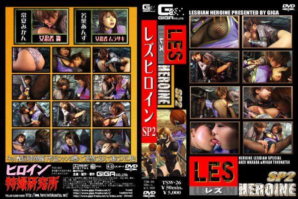 TSW-26 Female Ninja Nishiki & Purple - Lesbian [First Part]