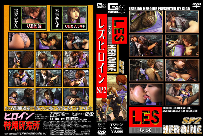 TSW-26 Female Ninja Nishiki & Purple - Lesbian [First Part]