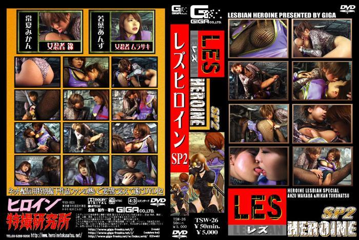 TSW-26 Female Ninja Nishiki & Purple – Lesbian [First Part]