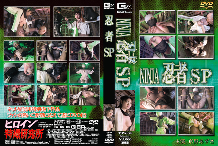 TSW-34 Ninja net limited edition first volume Azusa Kyouno
