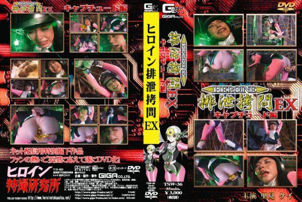TSW-36 Heroine Excretion Torture Captude Kei Satomi