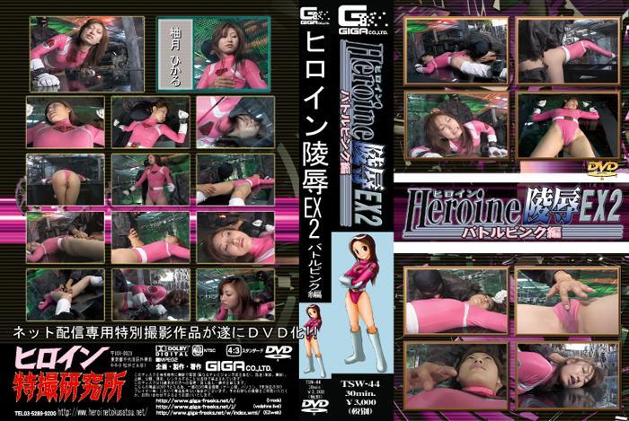 TSW-44 Battle Pink - Insult Hikaru Yuzuki