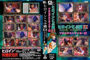 TSW-46 Blue Sailor Stricker – Bumpy Rope Torture Chinatsu Kinoshita