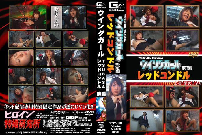 TSW-50 Red Condor vol.1 Koyoi Yumesaki